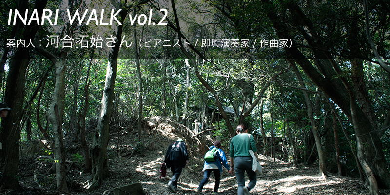 inariwalk_vol02